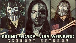 �������� ���� Sound Legacy - Jay Weinberg (Русская озвучка) ������