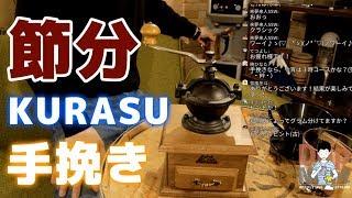 【生放送アーカイブ】節分にKURASUの豆を挽くコーヒーミッドナイト。