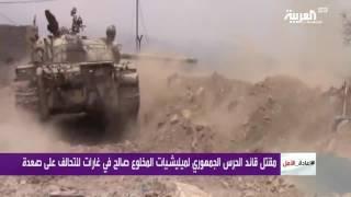 مقتل قائد الحرس الجمهوري الموالي للمخلوع صالح