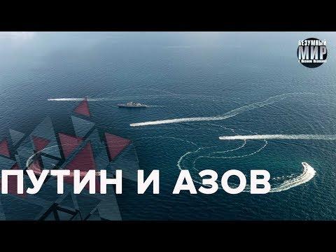 Конфликт в Азовском