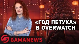 GamaNews. Игры — Death Stranding; Overwatch; Resident Evil 7