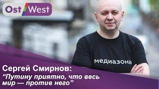 Главный редактор интернет-СМИ 'Медиазона' Сергей Смирнов | Берлинские окна
