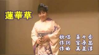 2013年5月5日 「カラオケスタジオ歩歩 歌と踊りの発表会」にゲスト出演...