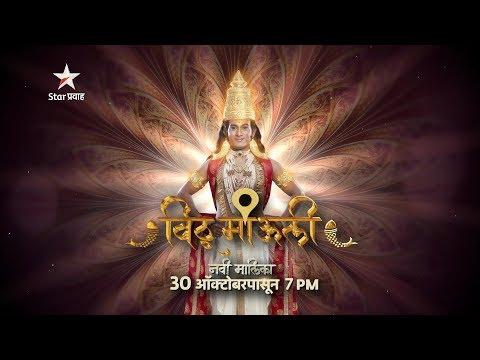 Vithu Mauli Promo | Starts 30th Oct | Star Pravah
