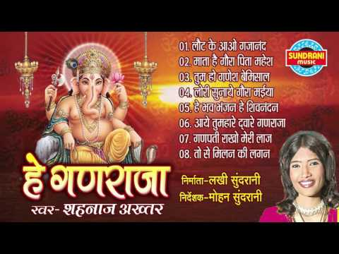 He Ganraja - Shahnaz Akhtar - Jukebox - Hindi Songs - Ganesh Ji Best Song Collection