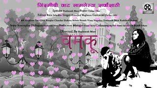 Chamakoo (चमकू) | New Marathi Web series | Official Teaser | HD