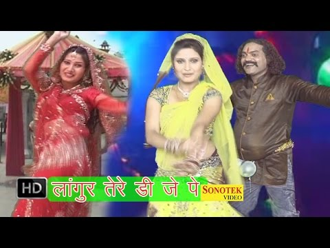 Langur Tere Dj Pea || लांगुर तेरे डी जे पे || Hits Rasiya By Ramdhan Gujjar