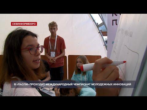 """Международный """"Кампус молодежных инноваций""""- 2019"""