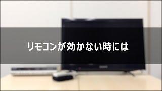 テレビのリモコンボタンが効かない時の対処方法