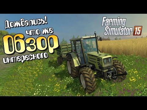 Обзор Farming Simulator 15