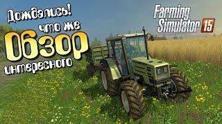 Обзор Farming Simulator 15