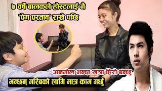 Anmol Kc लाइ टक्कर दिने ७ बर्षिय खत्रा बालक||होस्ट लानैI LOVE YOU स्कुल बनाउछु||Prince Prasid Singh