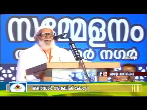 A.A.C Valavannur | Thalamurakalude Sangamam | Inauguration | Kunjimuhammed Moulavi Thanaloor