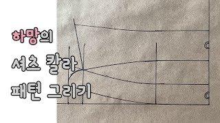 와이셔츠 칼라 패턴 그리기 | 칼라 패턴