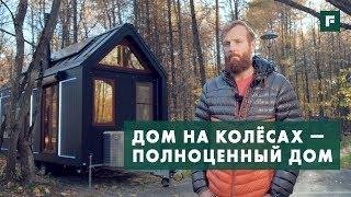 """""""Умный"""" дом на колёсах // FORUMHOUSE"""