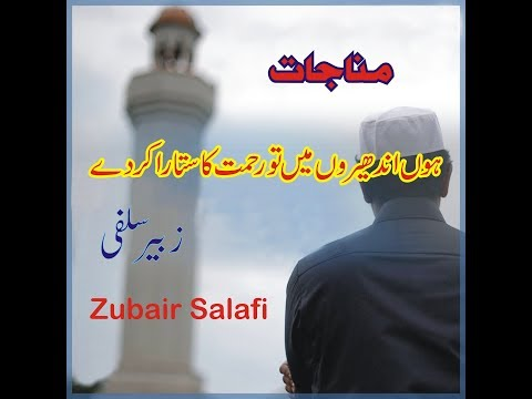 Ek Umeed Say.... By: Zubair Salafi at ISLAMIC FRATERNITY GLOBAL CONVOCATION in 2015