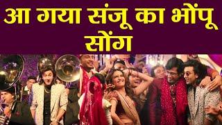 Sanju: Deleted song from Ranbir Kapoor's film Bhopu Baj Raha Hai with Sanjay Dutt's moves |FilmiBeat