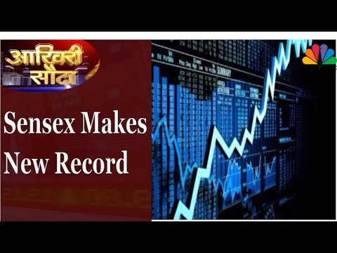Aakhri Sauda | Sensex Makes New Record Today  | 26th October 2017 | CNBC Awaaz