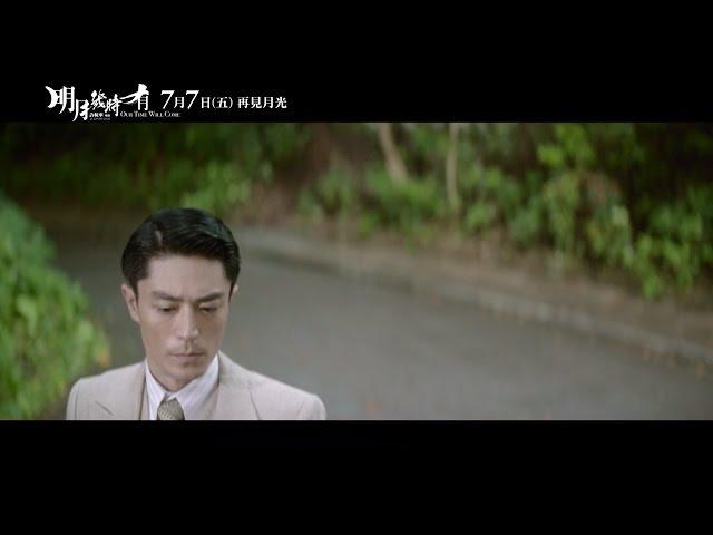 【明月幾時有】7/7 再見月光 全台上映