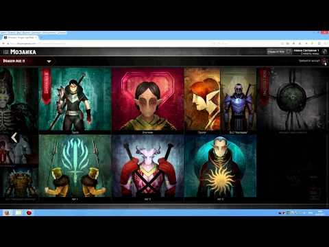 Dragon Age: Inquisition Как перенести сохранения из прошлых игр серии.