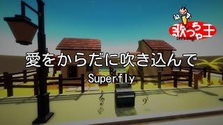 【カラオケ】愛をからだに吹き込んで/Superfly