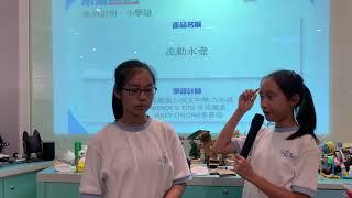 Publication Date: 2019-01-11 | Video Title: 流動水壼   嘉諾撒聖心英文中學小學部