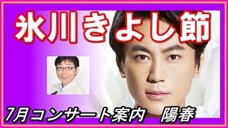 氷川きよし節 ラジオ 2018年5月25日(金)7月コンサート案内 陽春