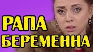 РАПУНЦЕЛЬ БЕРЕМЕННА! НОВОСТИ 18.04.2017
