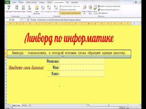 MS Office Excel. Урок 23. Как скрыть формулы, защитить ячейки и организовать проверку данных?