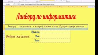 MS Office Excel. Урок 23.