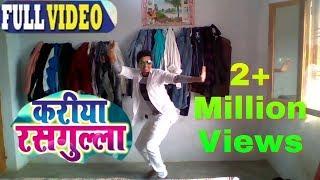 करिया करिया रसगुल्ला  - Dance By Guddu Gorakhpuriya