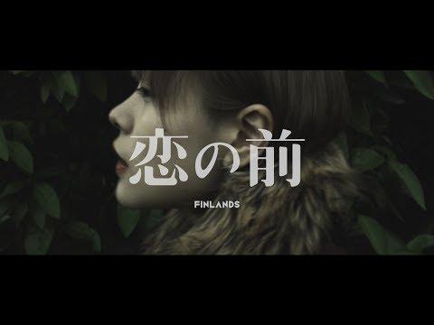 FINLANDS「恋の前」Music Video