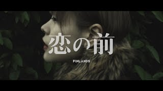 ーFINLANDS「恋の前」Music Videoー ・Directed by NAOYA OHKAWA ☆Mini ...