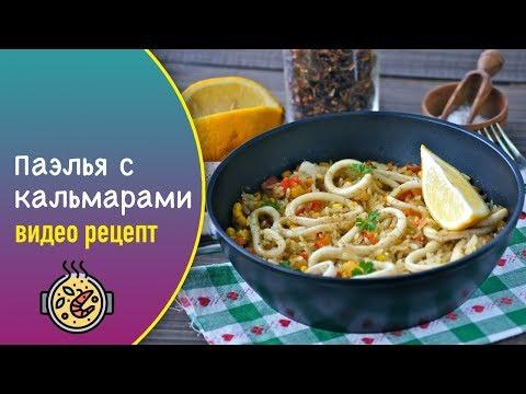 Паэлья с кальмарами — видео рецепт
