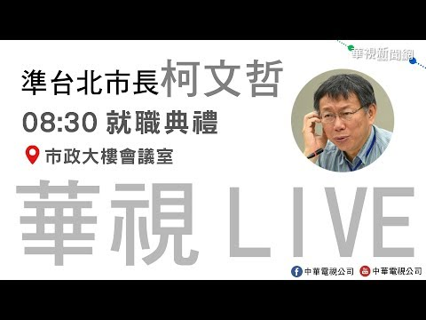【直播LIVE】台北市長柯文哲 宣誓就職典禮