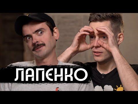 Лапенко – новая звезда русского интернета / вДудь - Ruslar.Biz