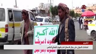 اعتداءات الحوثي على رجال الاعمال تنذر بإنهيار القطاع الخاص | تقرير يمن شباب