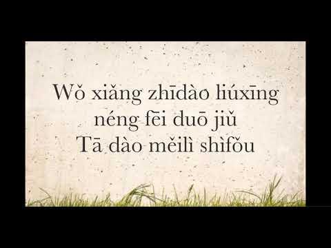 Katherin Ho - Yellow Pinyin Lyrics Ost Crazy Rich Asians