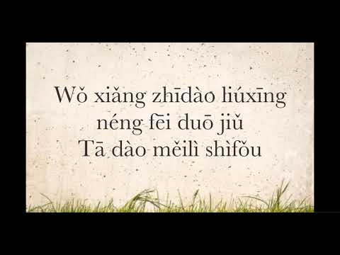 Katherin Ho - Yellow Pinyin Lyrics Ost Crazy Rich Asians