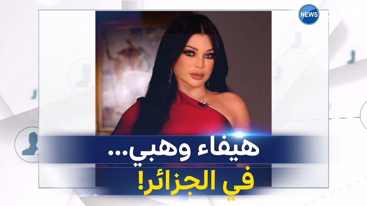 هيفاء وهبي  تروج للسياحة في الجزائر.. وجزائريون يرفضون زيارتها