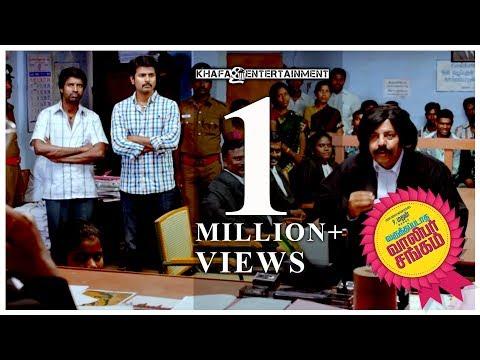 Varuthapadatha Valibar Sangam | Court Comedy | Sivakarthikeyan, Soori