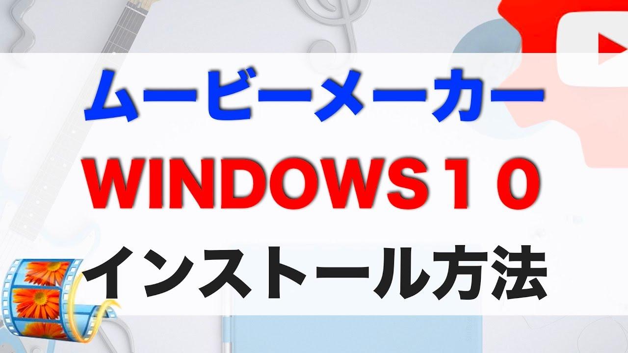 windows10 で ムービー メーカー を  & インストール する 方法