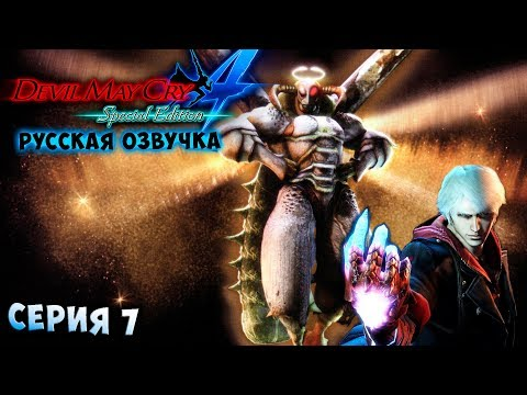НЕРО ПРОТИВ АГНУСА! Devil May Cry 4 Special Edition русская озвучка серия 7 thumbnail