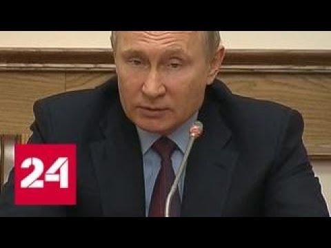 Смотреть фото Путин провел совещание в Дагестане - Россия 24 новости Россия