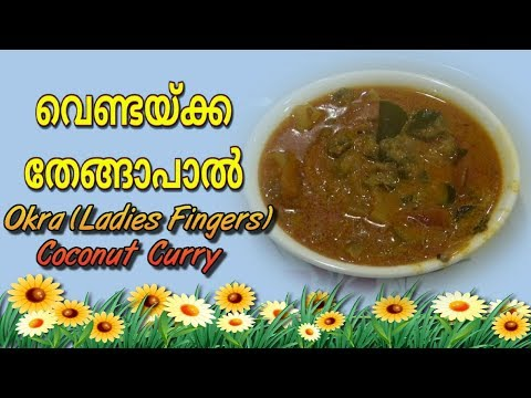 vendakka thengapal curry recipe in malayalam okra curry in malayalam prayers holy mass visudha kurbana novena bible convention christian catholic songs live rosary kontha jesus   prayers holy mass visudha kurbana novena bible convention christian catholic songs live rosary kontha jesus