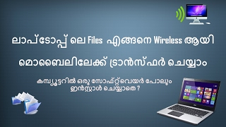 How to do Wireless File Transfer from Laptop to Mobile and Vice Versa  (Malayalam )