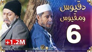 دقيوس ومقيوس / الموسم 2 / الحلقة 6  الحرڤـة à pied  لتونس  Dakyous Makyous