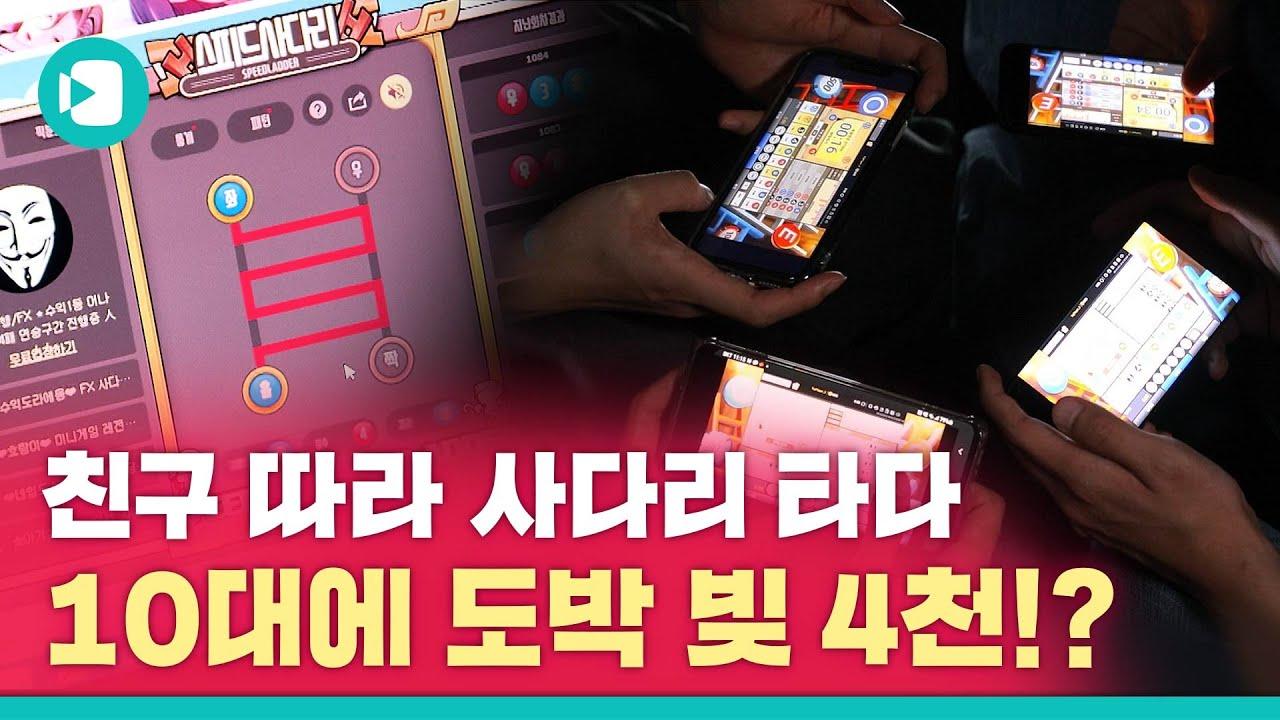 [도박중독 실태보고서] ① 위기의 10대를 만나다 / 비디오머그