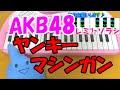 1本指ピアノ【ヤンキーマシンガン】AKB48 マジすか学園5 簡単ドレミ楽譜 超初心者向け
