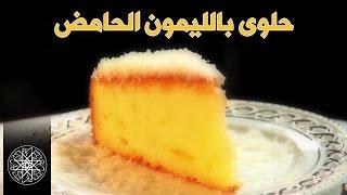 Repeat youtube video Choumicha : Gâteau au citron | شميشة : حلوى بالليمون الحامض